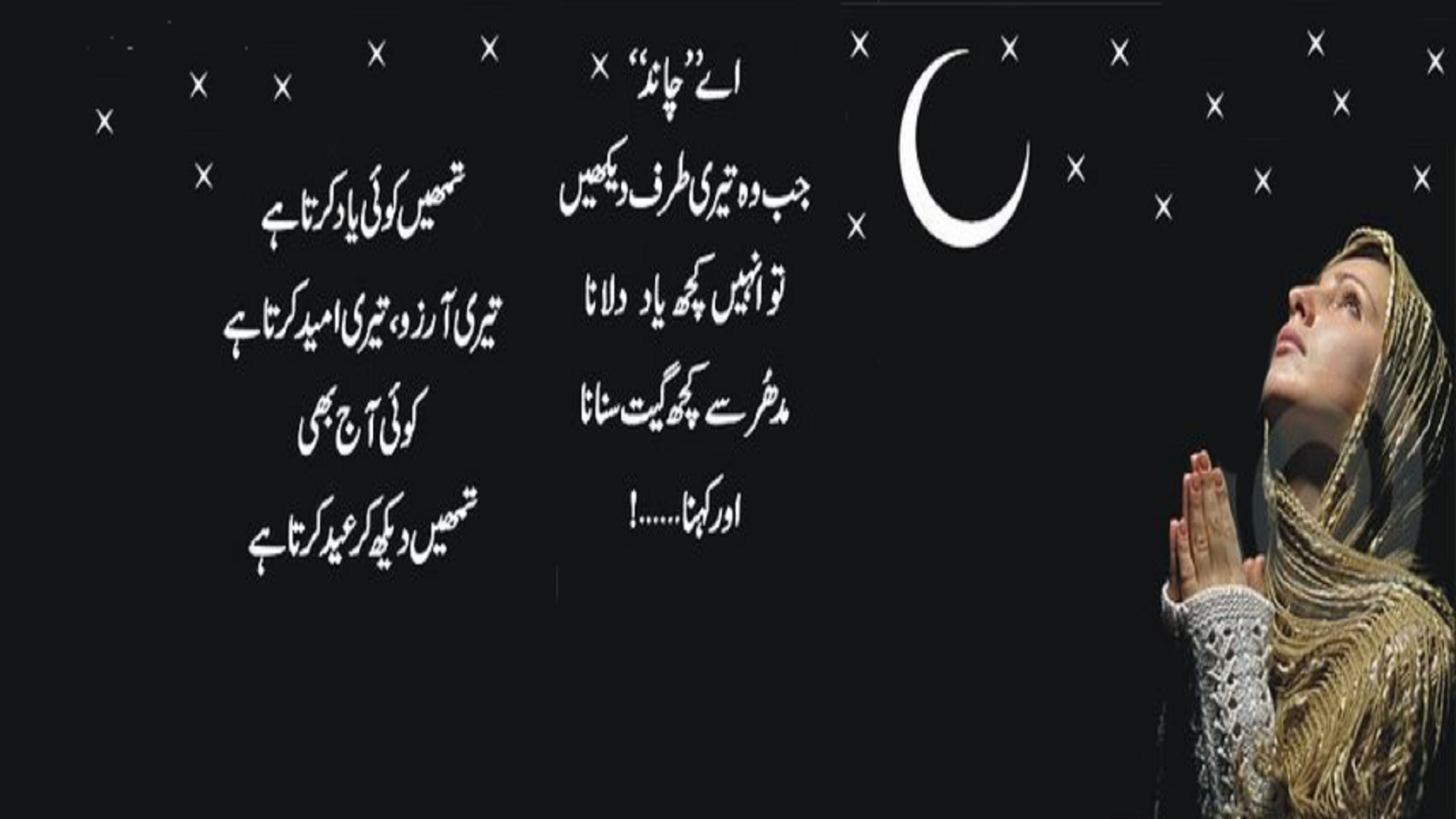 Chand Raat Mubarak Wallpapers 10