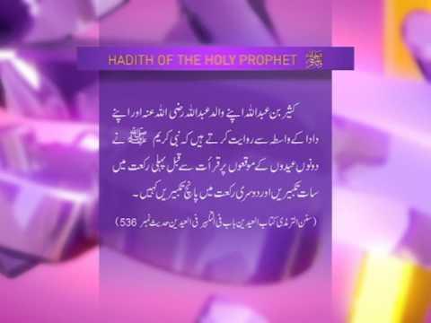 Eid Mubarak Hadith 3
