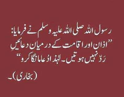 Eid Mubarak Hadith 5