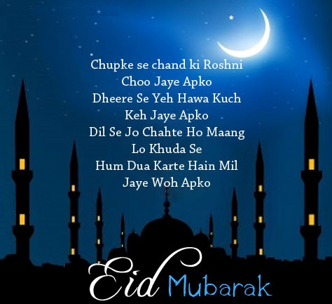 Eid Mubarak quotes for friends 2