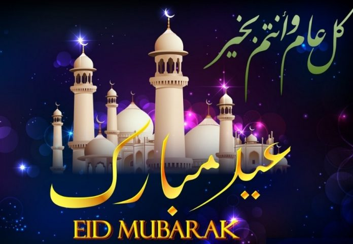 Holy Quran Verses related to Eid Mubarak 6