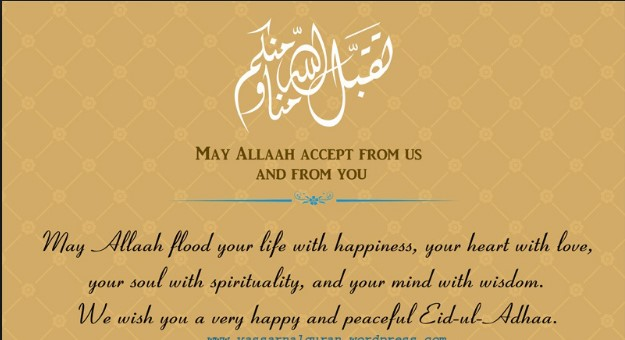 Holy Quran Verses related to Eid Mubarak 7