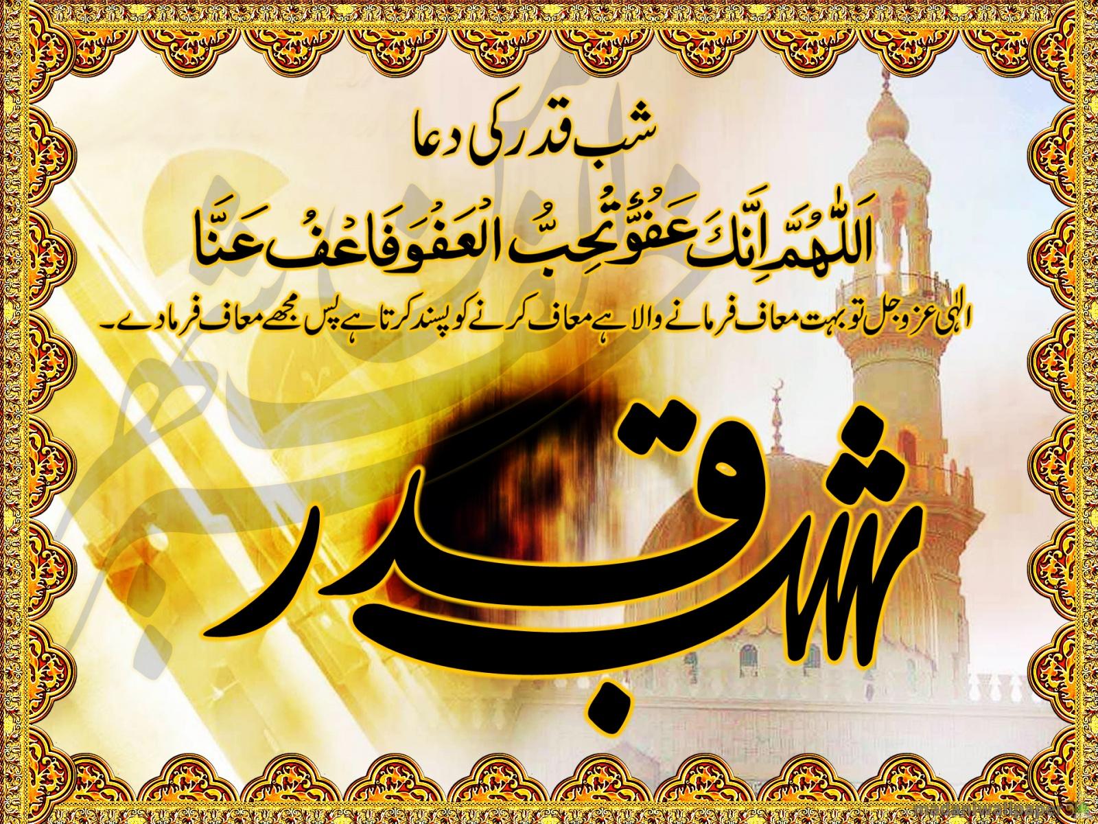 Shab-e-Qadar Quotes 10