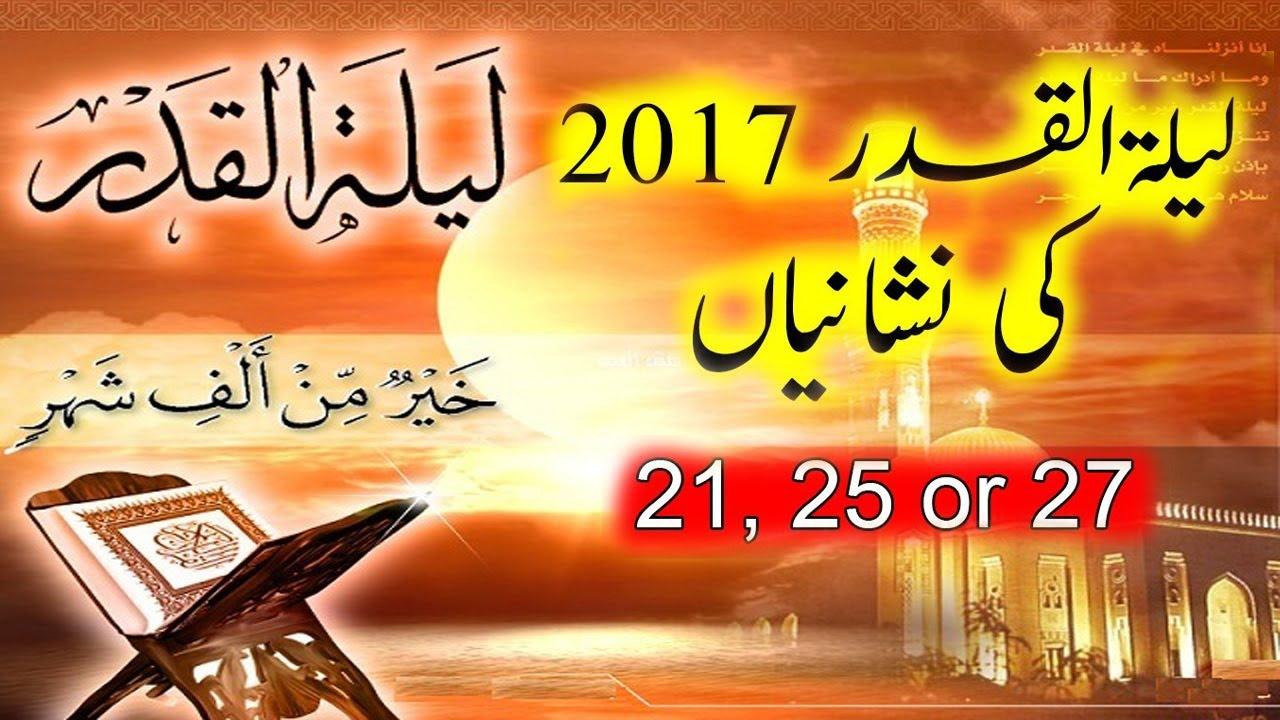 Shab-e-Qadar Images 2