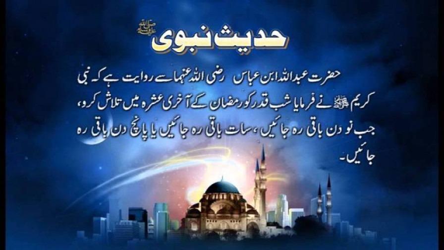 Shab-e-Qadar Images 5