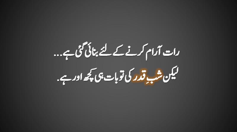 Shab-e-Qadar Quotes 1