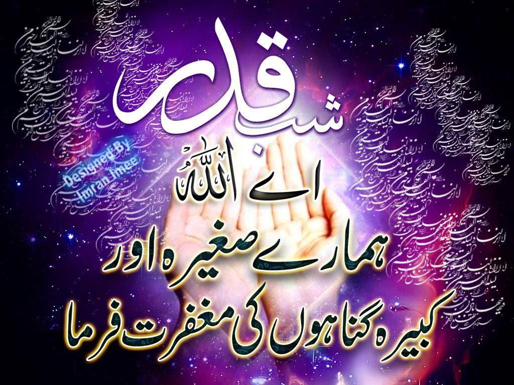 Shab-e-Qadar Quotes 4