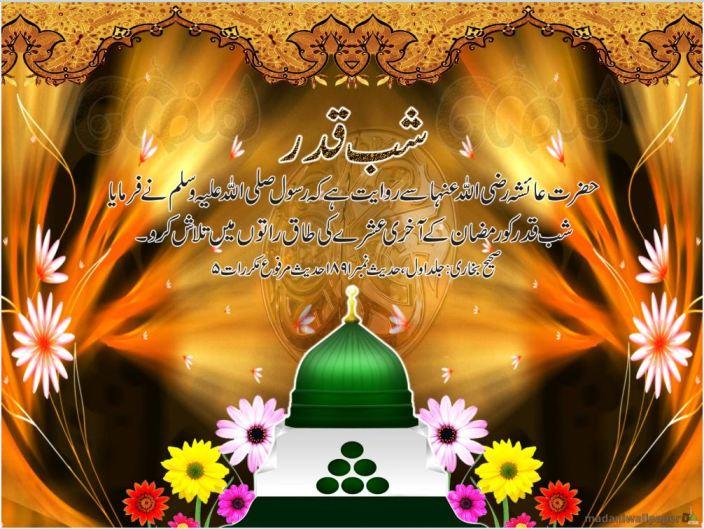 Shab-e-Qadar Status 2