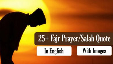 25+ Fajr PrayerSalah Quotes In English With Images