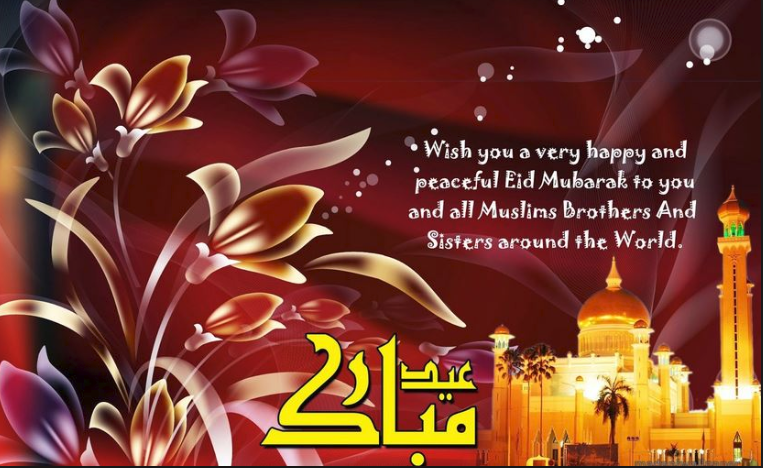 Eid Mubarak SMS for Friends