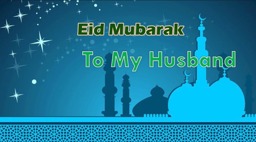 Eid Mubarak SMS for Husband or Wife