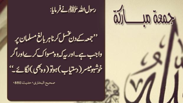 Jumma Mubarak Hadees