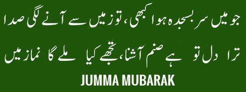 Jumma Mubarak Shayari 2 Line