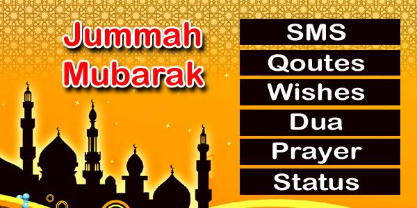 Jummah Mubarak, Sms, qoutes, wishes, Dua, Prayer, Status