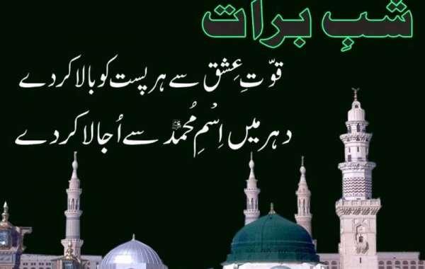 Shab-e-Meraj Quotes 5