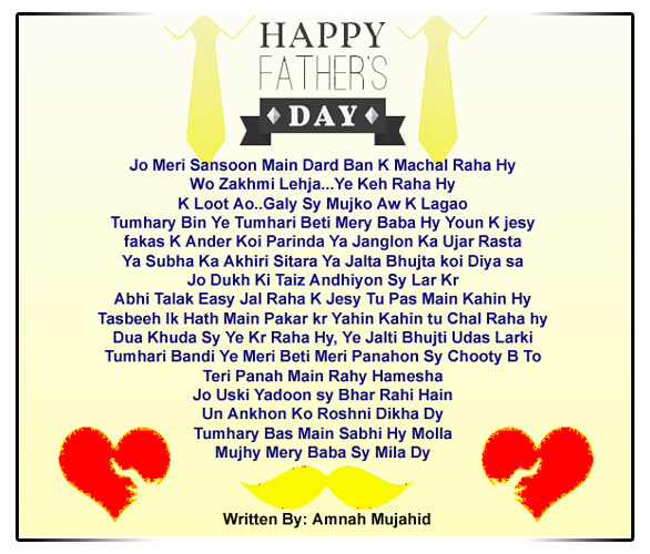 Happy Fathers Wallpaper Poetry written by Amnah Mujahid