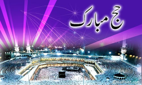 Hajj Mubarak Wallpapers