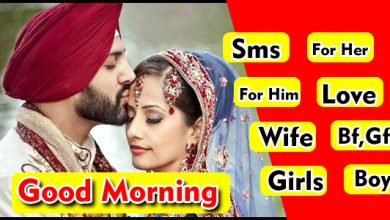 Good Morning Sms For Her,Him,Love,Wife,Gf,Bf,Girl,Boys