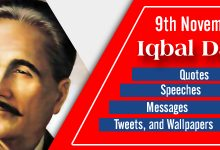9th November Iqbal Day – Quotes, Speeches, Messages, Tweets, and Wallpapers